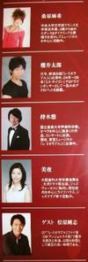 Cast20130927