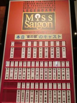 Misssaigoncast20140803