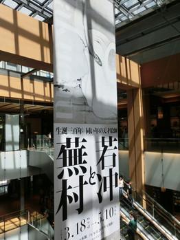 Suntory_museum01