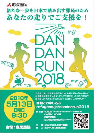 Dandanrun2018_leaflet_3