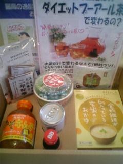 ドリームBOX 2006<br />  秋