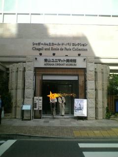 青山ユニマット美術館: 前を向い...