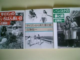 サイゴン関連書籍